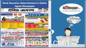 Dainik Jagran Education Classified Advertisement