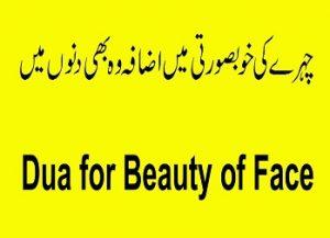 Dua For Beautiful Face
