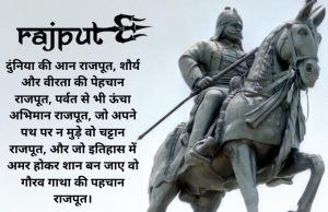 Rajputana Status and Quotes in Hindi