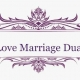 LoveMarriageDua